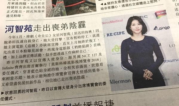 KBEEM2018_newspaper.jpeg