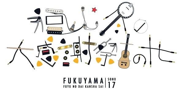 daikanshasai17_logo.jpg