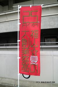 daisougyousai2015_yokohama58.jpg