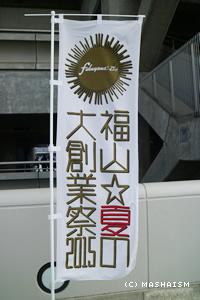 daisougyousai2015_yokohama59.jpg