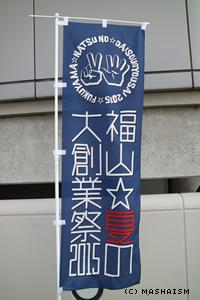 daisougyousai2015_yokohama60.jpg