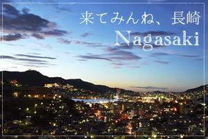 discovernagasaki_topbanner.jpg
