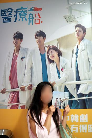 hospitalship_hk16.jpg