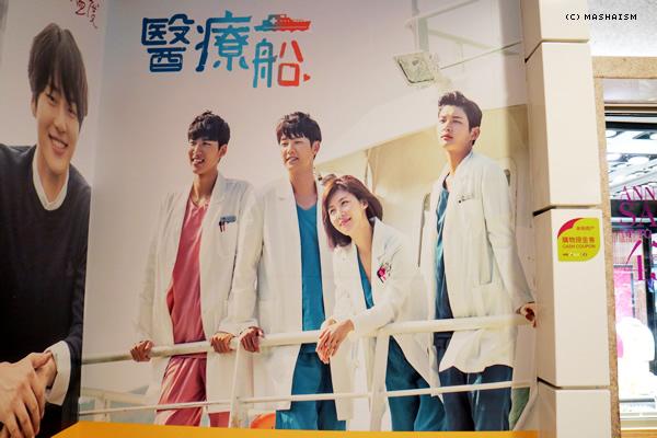 hospitalship_hk17.jpg