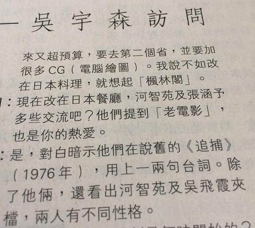 manhunt_hkpremiere24.jpg