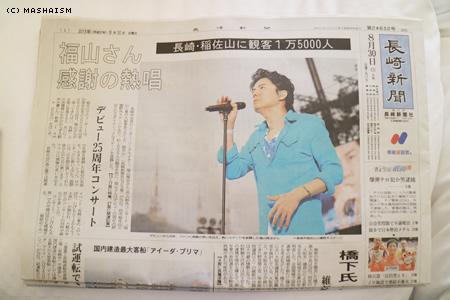 nagasaki2015_515.jpg