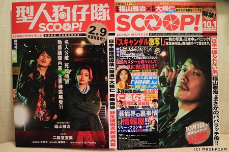 scoop_hk20.jpg