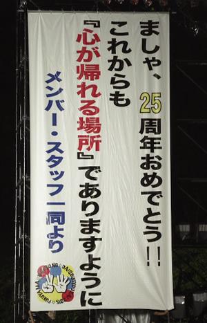 wowowinasayama.jpg