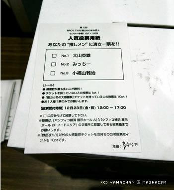 yaroya3_10.jpg