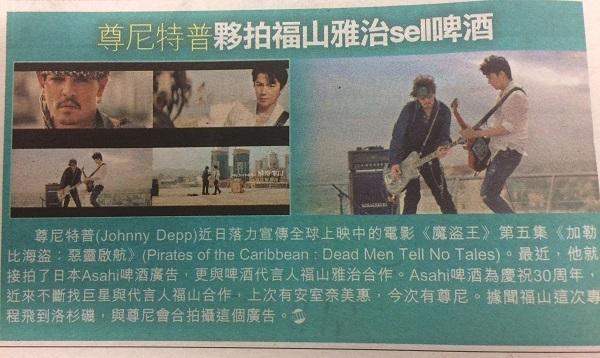 asd_johnny_masha_newspaper2.JPG