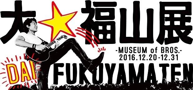 daifukuyamaten_logo.jpg