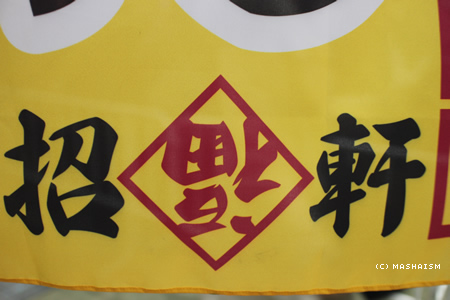 daikanshasai12_156.jpg
