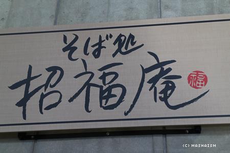 daikanshasai13_152.jpg