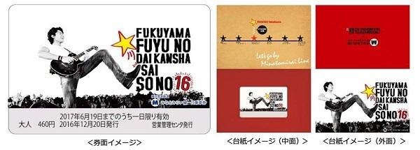 daikanshasai_metropass.jpg