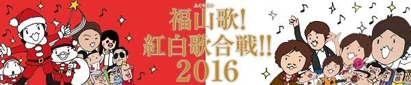 fukuyamaka_banner_2016.jpg
