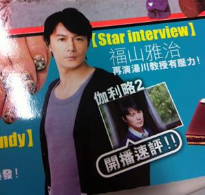 galileohk_magazine1.jpeg