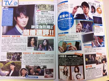 galileohk_magazine4.jpeg