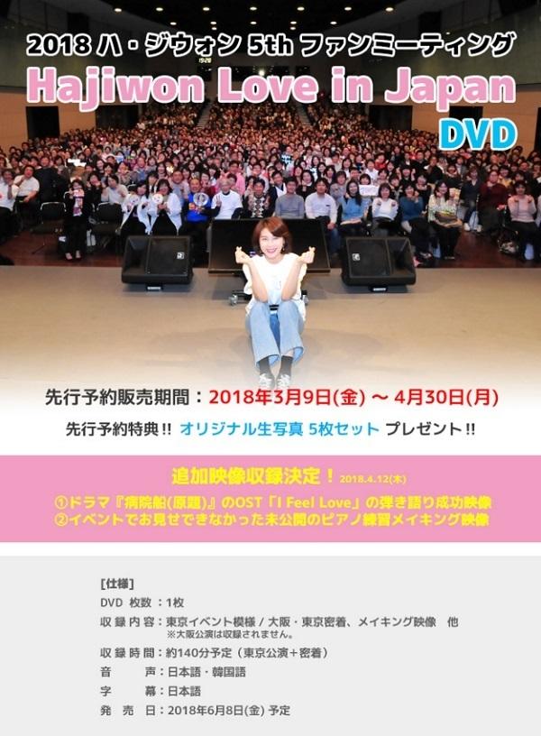 hajiwon5thfmdvd_pic.jpg