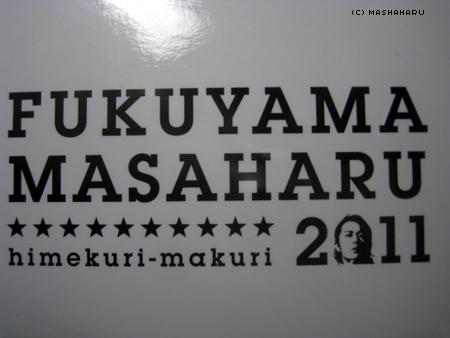 himekuri2.jpg
