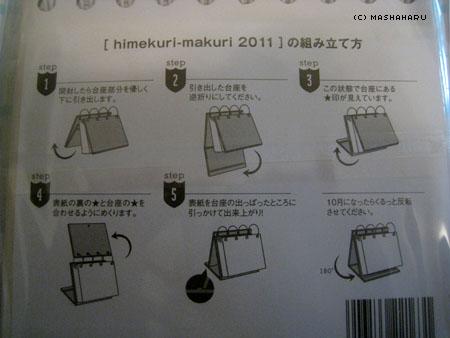 himekuri3.jpg