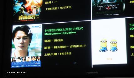 hkcinema9.jpg