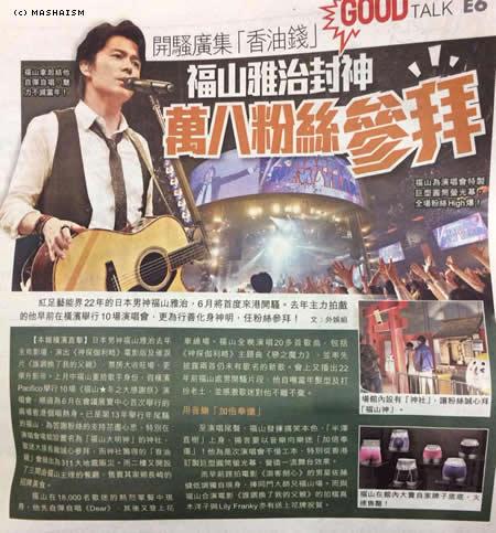 hknewspaper_daikanshasai13a.jpg