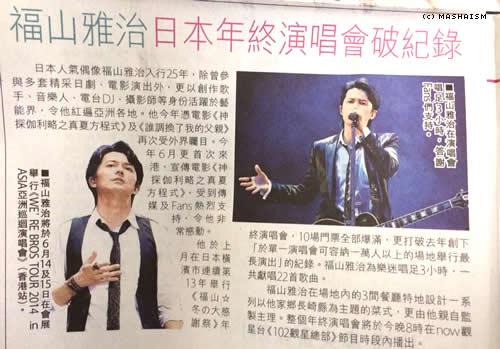 hknewspaper_daikanshasai13b.jpg
