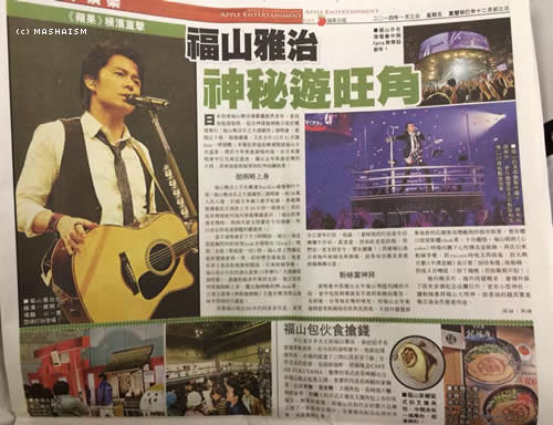 hknewspaper_daikanshasai13c.jpg