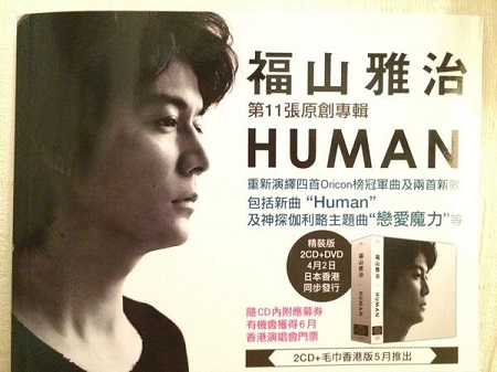 humanhk.jpg