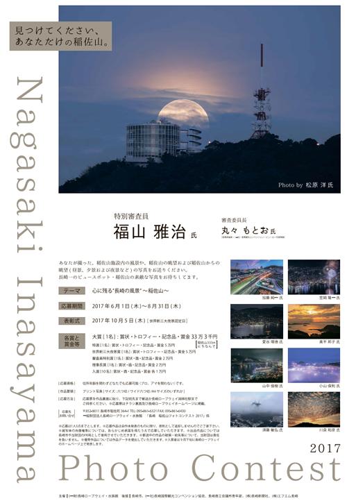 inasayamaphotocontest2017.jpg