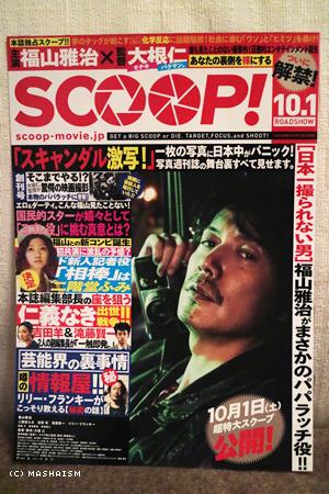 leaftlet_scoop1.jpg