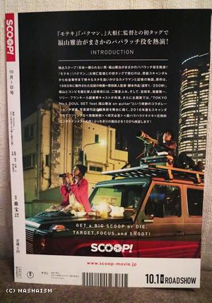 leaftlet_scoop2.jpg