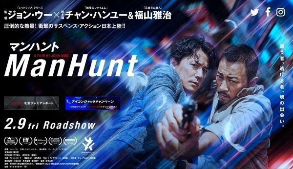 manhunt20171226.jpg
