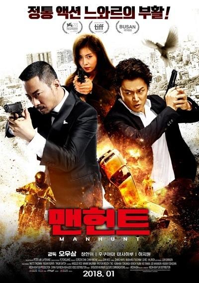 manhunt_korea.jpg