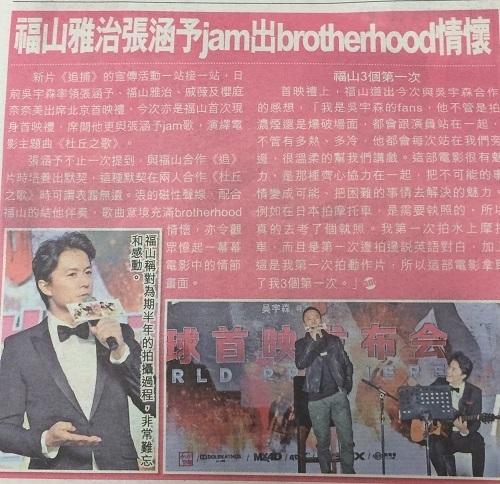 manhunt_newspaper1.jpg