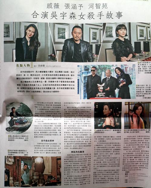manhunt_newspaper10.jpg