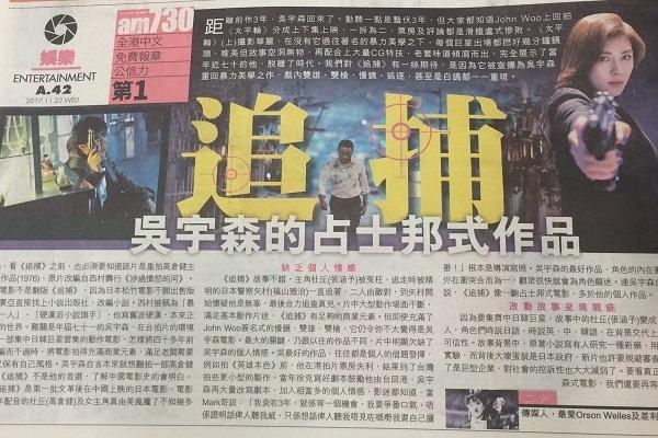 manhunt_newspaper2.jpg