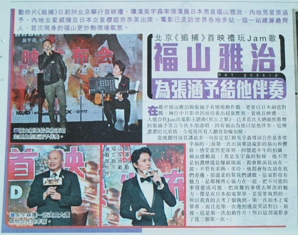 manhunt_newspaper4.jpg