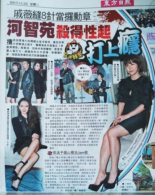 manhunt_newspaper5.jpg