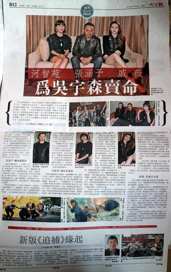 manhunt_newspaper6.jpg