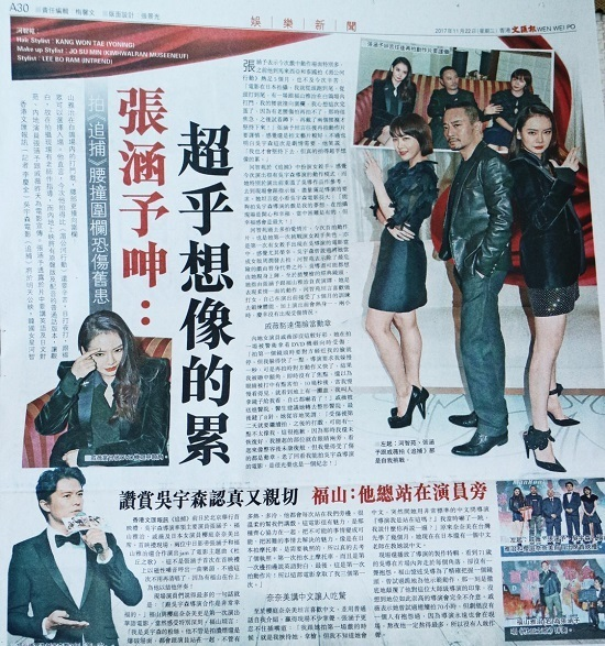 manhunt_newspaper7.jpg