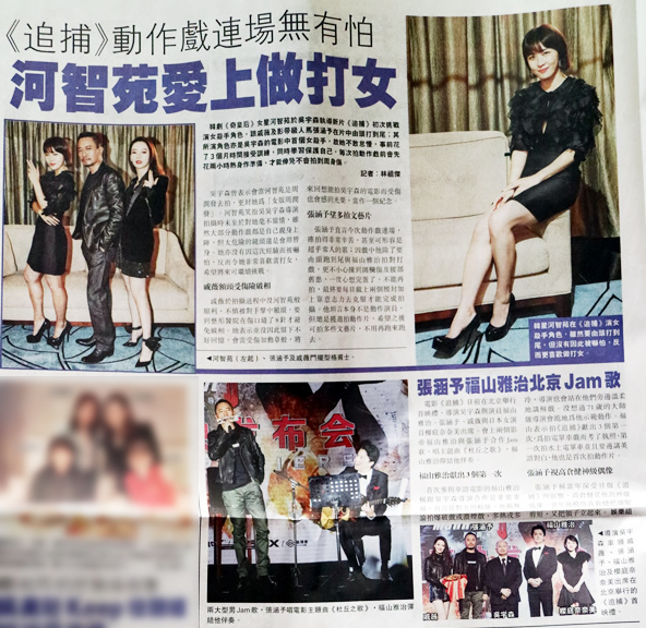 manhunt_newspaper8.jpg