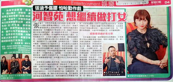 manhunt_newspaper9.jpg