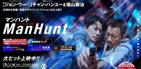 manhunt_tokyoosaka.jpg