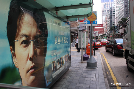 masha_in_hk56.jpg