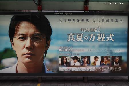 masha_in_hk58.jpg