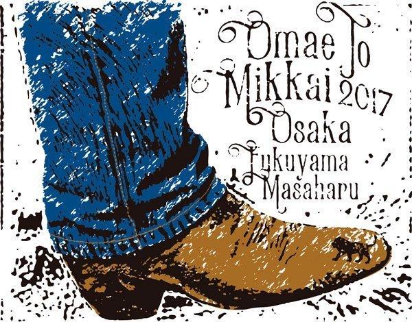 mikkai2_goods2017.jpg
