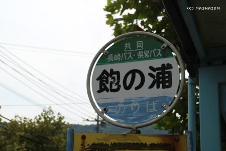 nagasaki2015_385.jpg