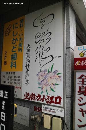 nagasaki2015_615.jpg