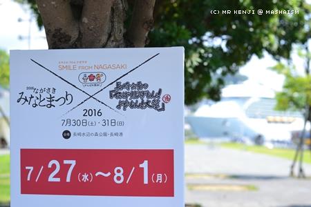 nagasakiminatomatsuri2016_1.jpg